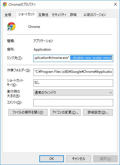 Chrome プロパティ