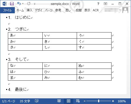 Word画面