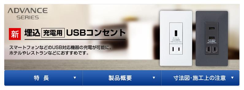 埋込 USB コンセント
